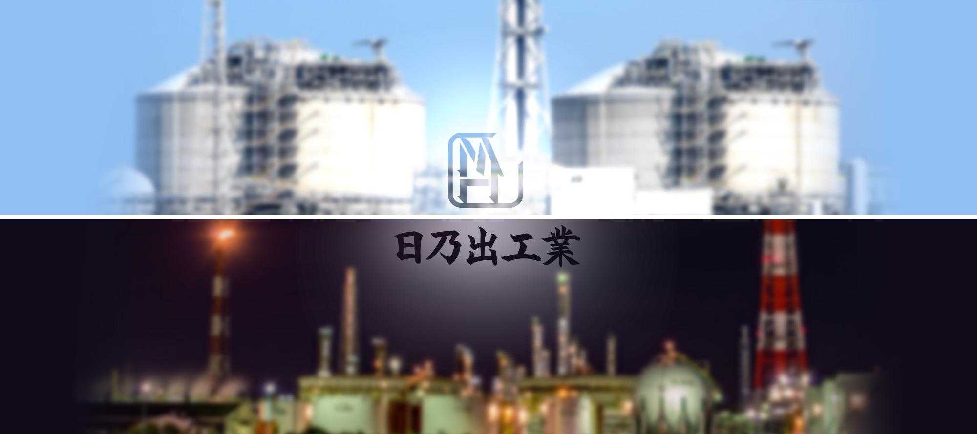 日乃出工業