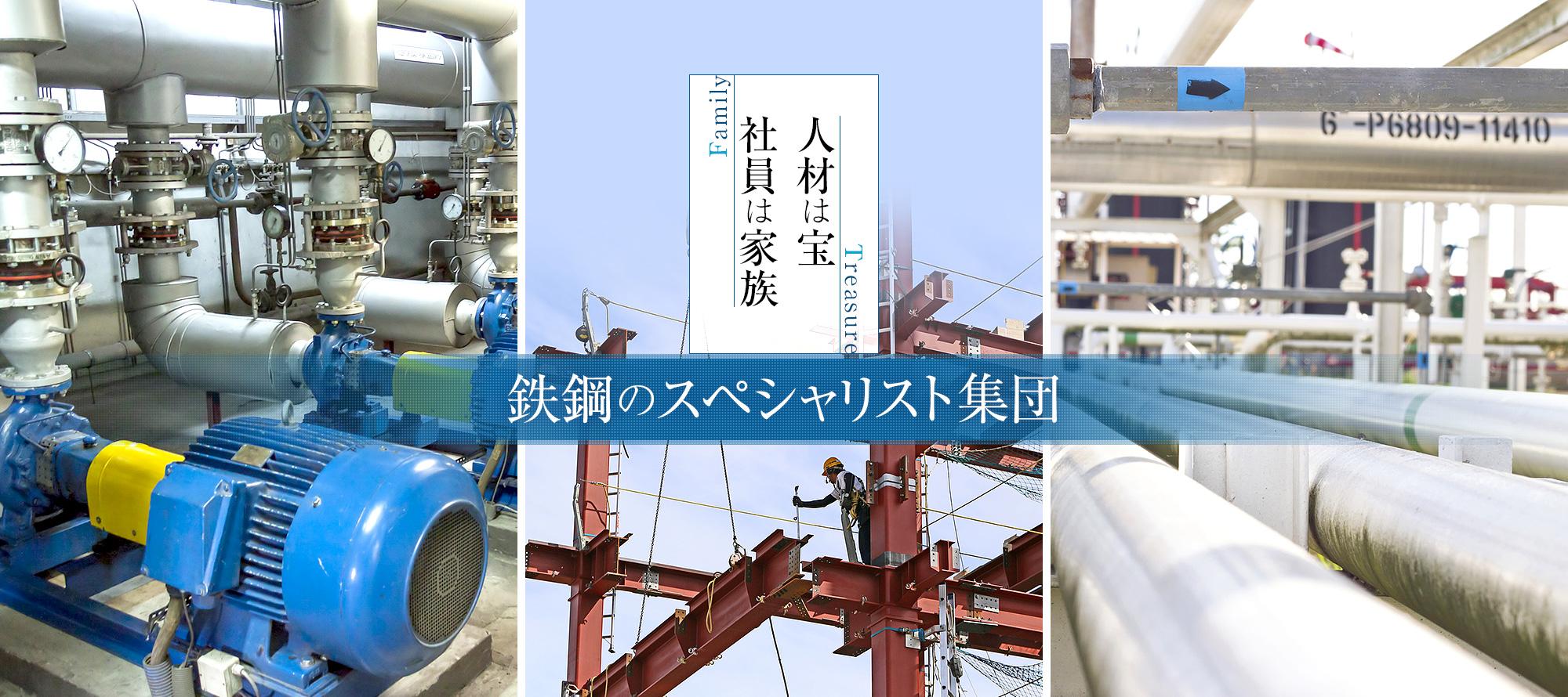 鋼鉄のスペシャリスト集団 日乃出工業
