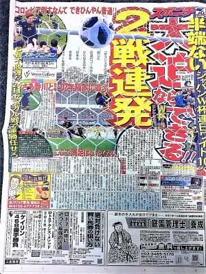 スポニチ スポーツニッポン 掲載